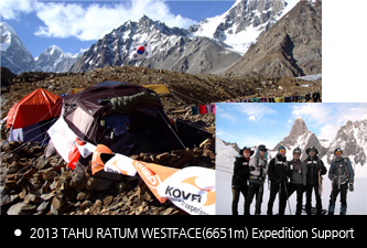 2013 TAHU RATUM WESTFACE(6651m) Expedition Support
